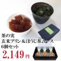 茶の実玄米プリン&茶の実ほうじ茶ムース6個セット