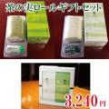 【送料無料】茶の実ロールギフトセット
