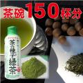 【500mlペットボトルが30本できちゃう。1本あたり35円】茶の種子緑茶