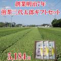 【送料無料】煎茶 三代太郎ギフトセット