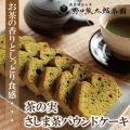 茶の実さしま茶パウンドケーキ