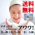【メール便送料無料】無添加・無着色 洗顔専用茶珠せっけん 分包タイプ1.2g×15包