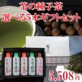 【送料無料】選べる茶の種子茶5本ギフトセット