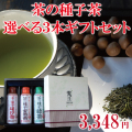 【送料無料】選べる茶の種子茶3本ギフトセット