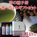 選べる茶の種子茶3本ギフトセット