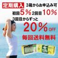 【送料無料♪最大20%OFF】定期コース/茶の種子玄米酵素2.5g×30包(茶の種子緑茶6gミニボトル付き)