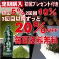 【送料無料♪最大20%OFF】定期コース/メチル化カテキン含有 茶の種子緑茶 初回プレゼント付き