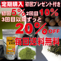 【送料無料♪最大20%OFF】定期コース/お徳用袋入り 茶の種子玄米茶195g 初回プレゼント付き
