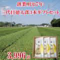 【送料無料】煎茶 三代目徳太郎3本ギフトセット
