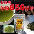 【お徳用 茶碗約650杯分】袋入り茶の種子玄米茶195g
