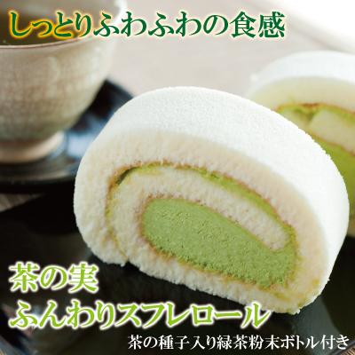 茶の実ふんわりスフレロール メチル化カテキン含有茶の種子緑茶ミニボトル付き
