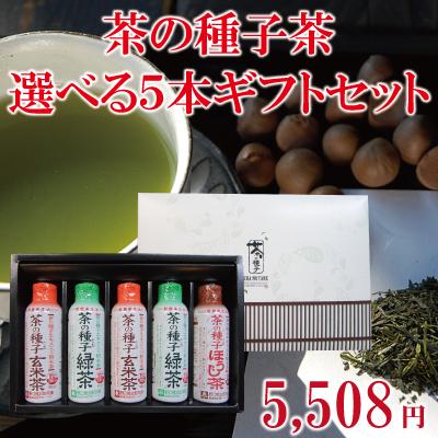 選べる茶の種子茶5本ギフトセット