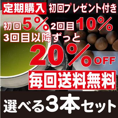 【送料無料♪最大20%OFF】定期コース/選べる茶の種子茶3本セット 初回プレゼント付き