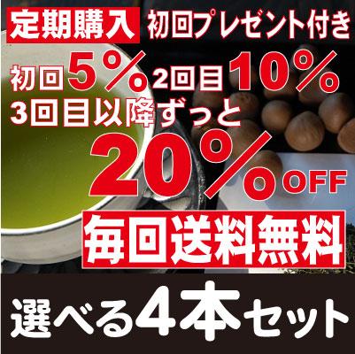 【送料無料♪最大20%OFF】定期コース/選べる茶の種子茶4本セット 初回プレゼント付き