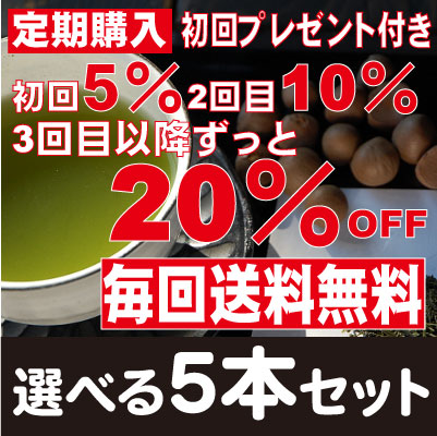 【送料無料♪最大20%OFF】定期コース/選べる茶の種子茶5本セット 初回プレゼント付き