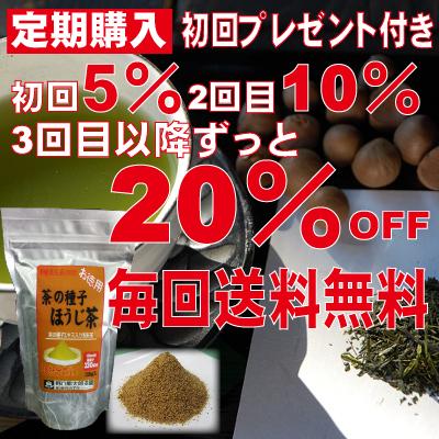 【送料無料♪最大20%OFF】定期コース/お徳用袋入り 茶の種子ほうじ茶165g 初回プレゼント付き