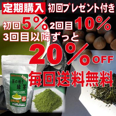 【送料無料♪最大20%OFF】定期コース/お徳用袋入り 茶の種子緑茶150g 初回プレゼント付き