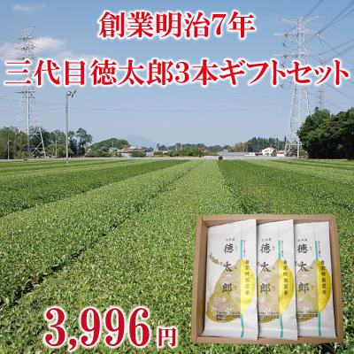 煎茶 三代目徳太郎3本ギフトセット