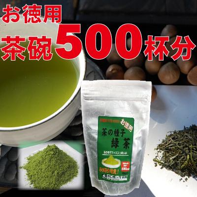 【お徳用 茶碗約500杯分】袋入り茶の種子緑茶150g