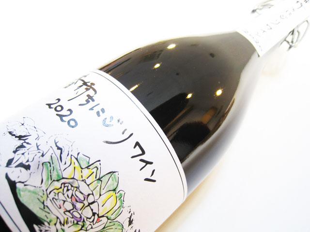 ヒトミワイナリー 春待ちにごりワイン 2020 720ml (※送料無料対象外)