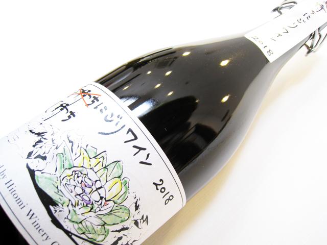ヒトミワイナリー 夏待ちにごりワイン 2018 720ml (※送料無料対象外)