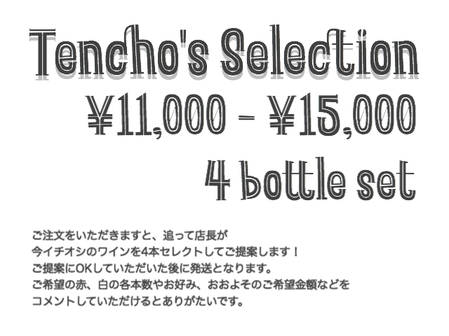 <店長's セレクション> ワイン4本セット