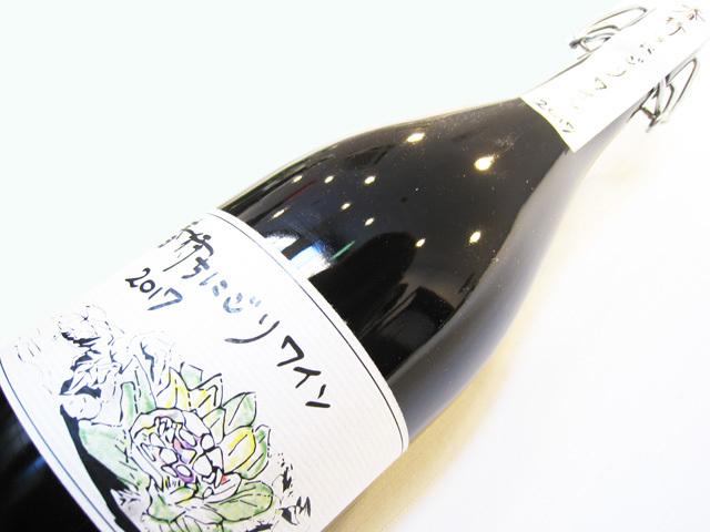 ヒトミワイナリー 春待ちにごりワイン 2017 720ml (※送料無料対象外)