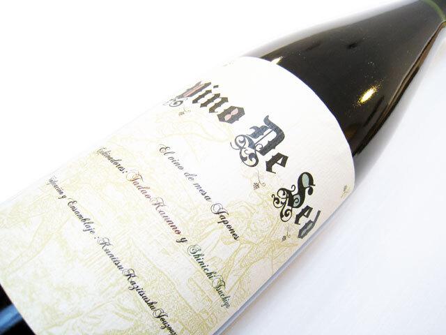 國津果實酒醸造所 Vino De Sed ヴィノ デ セッド 750ml (※送料無料対象外)