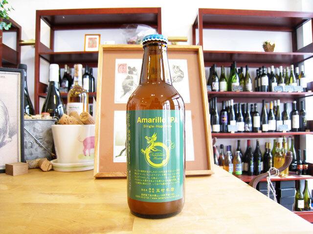志賀高原ビール Amarillo アマリロ IPA 330ml (※送料無料対象外)(※クール便必須)