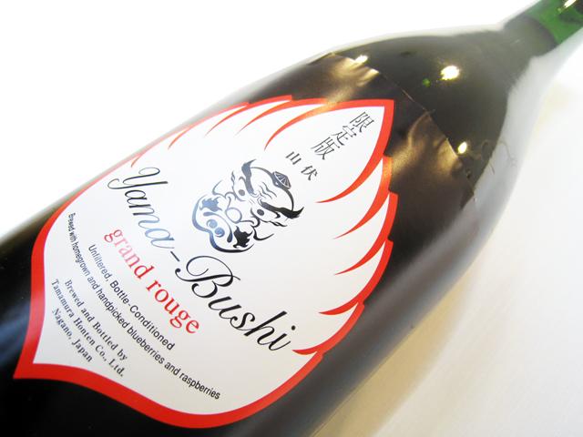 志賀高原ビール 限定版山伏 grand rouge 750ml   (※送料無料対象外)