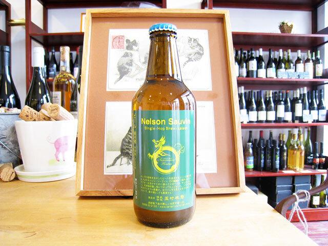 志賀高原ビール Nelson Sauvin ネルソン ソーヴィン Single Hop Brew Saison 330ml (※送料無料対象外)(※クール便必須)