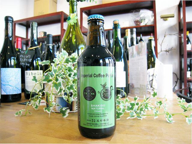 志賀高原ビール インペリアル コーヒー ポーター SHAKISO NATURAL 330ml (※送料無料対象外)(※クール便必須)