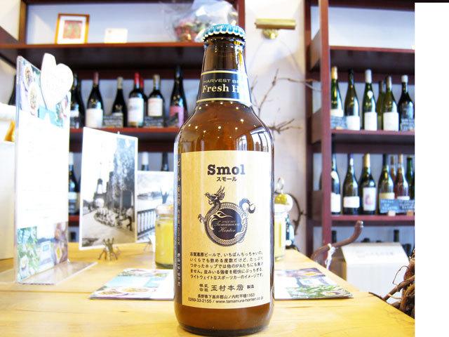 志賀高原ビール Smol Harvest Brew 330ml (※送料無料対象外)(クール便必須)