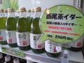 愛知県西尾市の珍ドリンク『西尾茶イダー』抹茶+サイダー不思議と落ち着く味(24本入り)