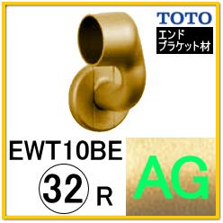 L付エンドブラケット(EWT10BE32RZ#AG)