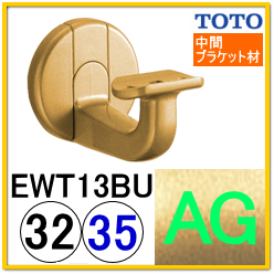 L付受ブラケット(EWT13BU#AG)