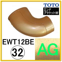エンドホルダーブラケット(EWT12BE32Z#AG)