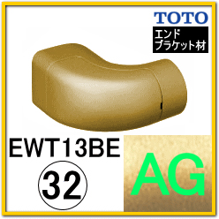 エンドホルダーブラケット(EWT13BE32R#AG)