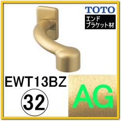 オフセットブラケット(EWT13BZ32#AG)