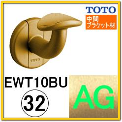L付受けブラケット(EWT10BU32N#AG)