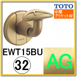 L付受けブラケット(EWT15BU32#AG)