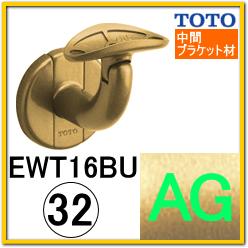 L付受けブラケット(EWT16BU32R#AG)