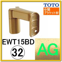 直受出隅スリムブラケット(EWT15BD32#AG)