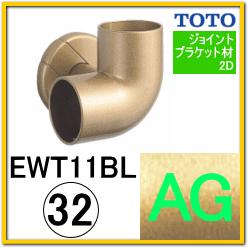 コーナーブラケット(EWT11BL32S#AG)