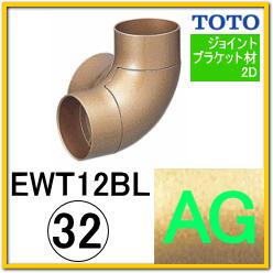 コーナーホルダー(EWT12BL32#AG)