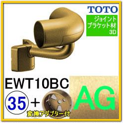 出隅コーナーブラケット(EWT10BC35#AG)+変換アダプター