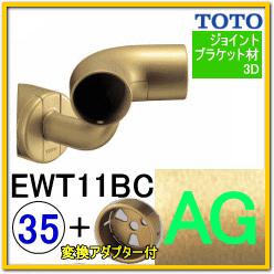 入隅コーナーブラケット(EWT11BC35#AG)+変換アダプター
