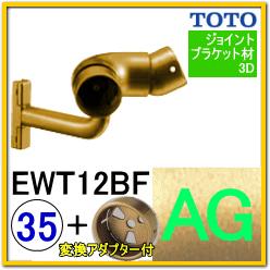 入隅コーナーフレキシブルブラケット(EWT12BF35#AG)+変換アダプター