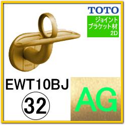 L付ジョイント受ブラケット(EWT10BJ32#AG)