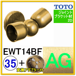 直付フレキシブルブラケット(EWT14BF35R#AG)+変換アダプター